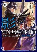 影の宮廷魔術師 2 ~無能だと思われていた男、実は最強の軍師だった (ガルドコミックス)