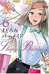 まどろみバーメイド 6巻 (芳文社コミックス) Kindle版