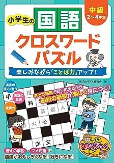 小学生の国語クロスワードパズル 中級 楽しみながら「ことば力」アップ! (まなぶっく)