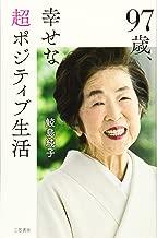 97歳、幸せな超ポジティブ生活 (単行本)