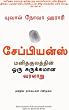 Sapiens: A Brief History Of Humankind (Tamil Edition)