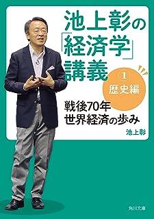 池上彰の「経済学」講義1 歴史編 戦後70年 世界経済の歩み (角川文庫)