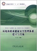 ISO 14001 & OHSAS 18001 environmental and occupational health and safety management system to establish in order to implement