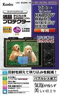 Kenko 液晶保護フィルム 液晶プロテクター SONY Cyber-shot RX100V/IV/RX1RII用 フラストレーションフリーパッケージ(FFP) KLP-SCSRX100M5FFP