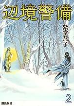表紙: 辺境警備 (2) | 紫堂恭子