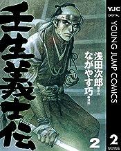 表紙: 壬生義士伝 2 (ヤングジャンプコミックスDIGITAL)   ながやす巧