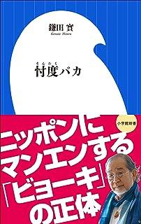 忖度バカ(小学館新書)