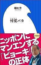 表紙: 忖度バカ(小学館新書) | 鎌田實