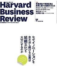 表紙: DIAMONDハーバード・ビジネス・レビュー 2019年7月号 [雑誌] | ダイヤモンド社