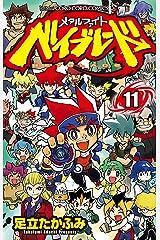 メタルファイト ベイブレード(11) (てんとう虫コミックス) Kindle版