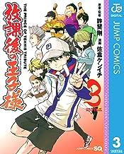 表紙: 放課後の王子様 3 (ジャンプコミックスDIGITAL)   佐倉ケンイチ