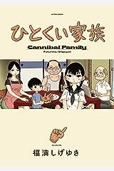 ひとくい家族 : 1 (webアクションコミックス) Kindle版