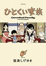 ひとくい家族 : 1 (webアクションコミックス)