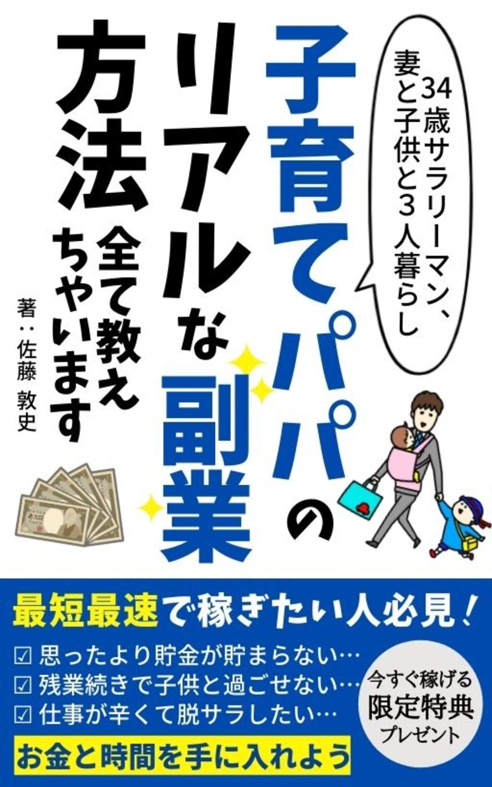kosodatepapanohukugyouhouhousubeteosietyaimasu (Japanese Edition)