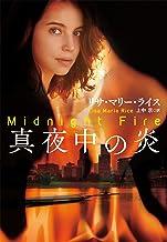 表紙: 真夜中の炎 ミッドナイトシリーズ (扶桑社BOOKSロマンス) | 上中 京