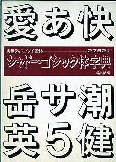 シャドー・ゴシック体字典 (ディスプレイ書体集シリーズ)