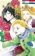 表紙: それでも世界は美しい 23 (花とゆめコミックス) | 椎名橙