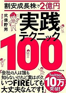 割安成長株で2億円 実践テクニック100