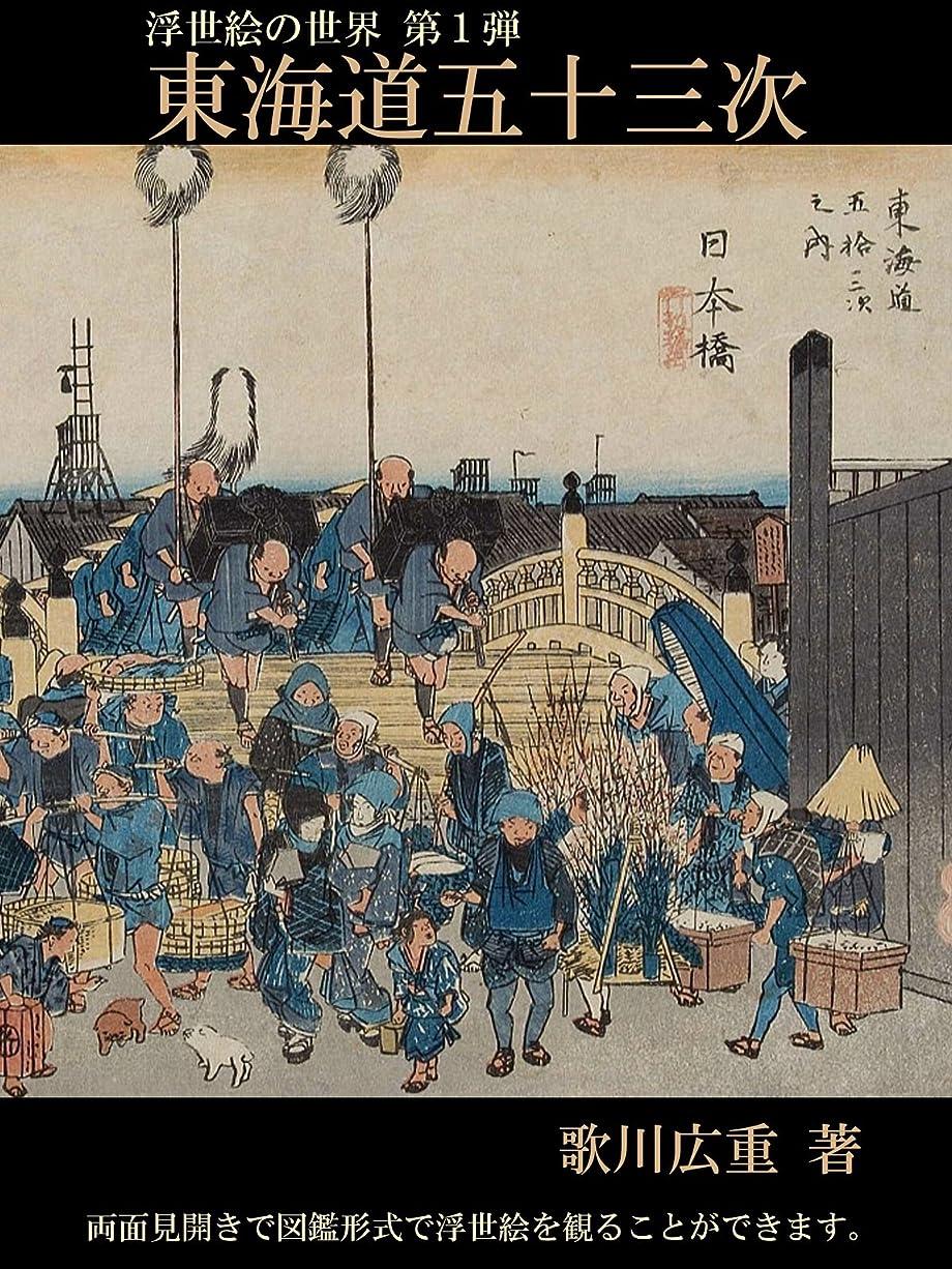 適切にフォアマントレイル浮世絵の世界 第1弾 東海道五十三次