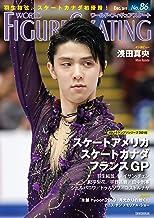 表紙: ワールド・フィギュアスケート No.86 | ワールド・フィギュアスケート編集部