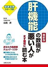 表紙: 肝機能の数値が悪い人がまず最初に読む本 最新版 健康図解シリーズ   広岡昇