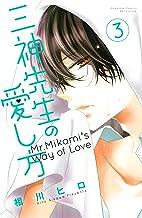 表紙: 三神先生の愛し方(3) (別冊フレンドコミックス)   相川ヒロ