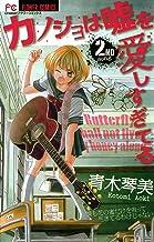 表紙: カノジョは嘘を愛しすぎてる(2) (フラワーコミックス) | 青木琴美