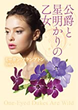 公爵と星明かりの乙女 (mirabooks)