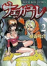 ナエガユル(2) (ヤングキングコミックス)