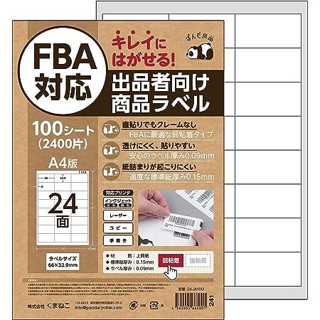 ぱんだ良品 ラベルシール 24面 100シート入 FBA対応 きれいにはがせるタイプ 出品者向け 弱粘着 再剥離 ラベルシート FBAラベル 2400片