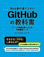表紙: Web制作者のためのGitHubの教科書 チームの効率を最大化する共同開発ツール Web制作者のための教科書シリーズ   塩谷 啓