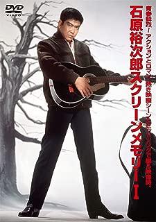 スクリーンメモリーI [DVD]