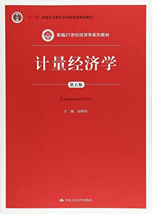 计量经济学(第五版)(新编21世纪经济学系列教材)