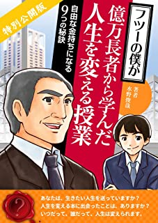 The tuition who changes the life ordinary I learned from a billionaire The free secret of 9 which become rich Special release print (Japanese Edition)