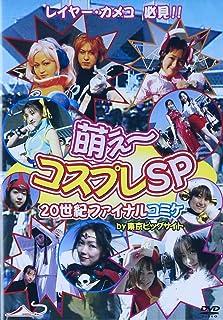 萌え~コスプレSP 20世紀ファイナルコミケby東京ビッグサイト [DVD]