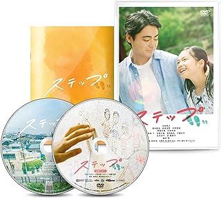 ステップ [DVD]