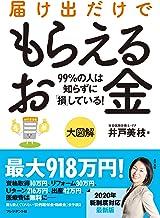 表紙: 大図解 届け出だけでもらえるお金   井戸 美枝