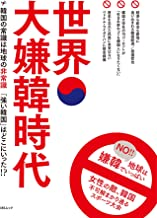 表紙: 世界大嫌韓時代 | 世界大嫌韓時代編集部