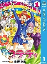 表紙: ごきげんステディ 1 (ジャンプコミックスDIGITAL) | 吉野川笑助