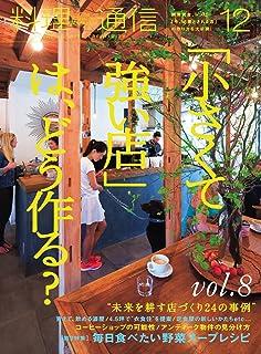 料理通信 2016年12月号 (2016-11-08) [雑誌]