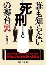 表紙: 誰も知らない死刑の舞台裏 (二見レインボー文庫)   近藤 昭二