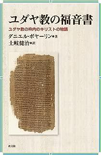 ユダヤ教の福音書: ユダヤ教の枠内のキリストの物語