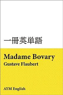 一冊英単語 ボヴァリー夫人 / ギュスターヴ・フローベール: 名著で英語多読