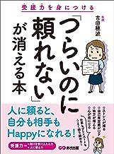 表紙: 「つらいのに頼れない」が消える本―――受援力を身につける   吉田穂波