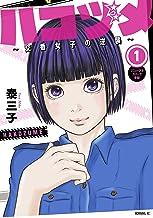表紙: ハコヅメ~交番女子の逆襲~(1) (モーニングコミックス) | 泰三子