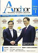 月刊 Anchor(アンカー) 2020-1月号