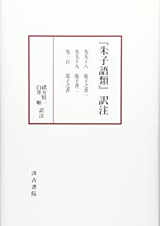 『朱子語類』訳注―巻九十八~一百