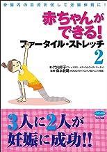 表紙: 赤ちゃんができる!ファータイル・ストレッチ2 | 竹内邦子