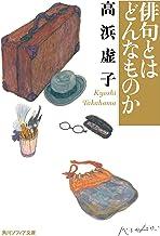 表紙: 俳句とはどんなものか (角川ソフィア文庫) | 高浜 虚子