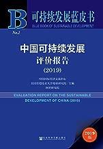 中国可持续发展评价报告(2019) (可持续发展蓝皮书)